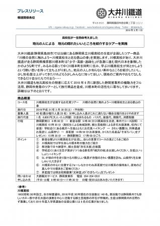 0302AB川根高校生が考える地元紹介ツアー(最終)-1
