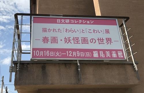 hosomiwarai181027.jpg