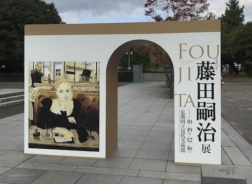 kyotofujita181027-02.jpg