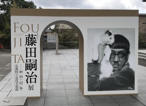 kyotofujita181027-03.jpg