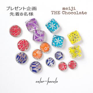 meiji THE Chocolate サイズ修正