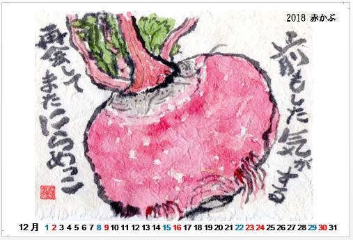 2018-12 赤かぶ