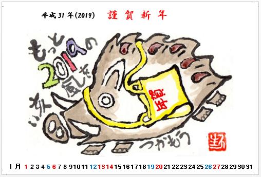 2019-01 年賀干支 亥