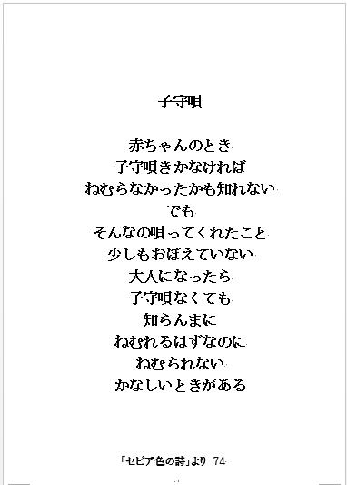 2019-01 セピア74 子守唄