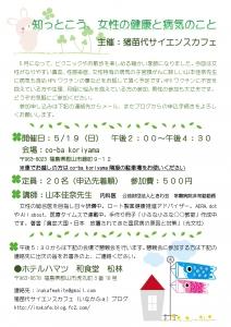 女性の健康と病気カフェチラシ_pages-to-jpg-0001