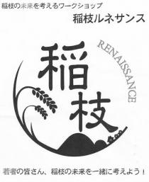 稲枝ルネサンスⅡ
