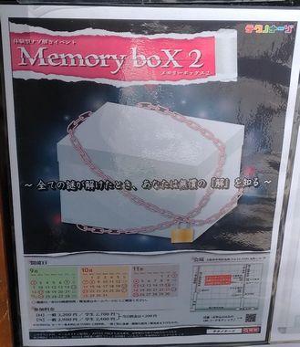 MemoryBoX2.jpg