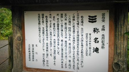 称名滝7-2