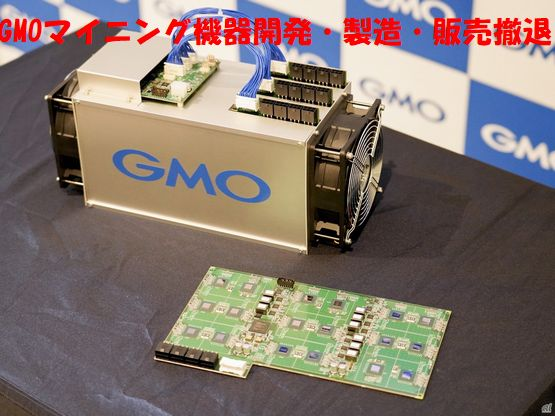 GMOマイニング