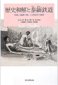 歴史和解と泰緬鉄道小菅信子
