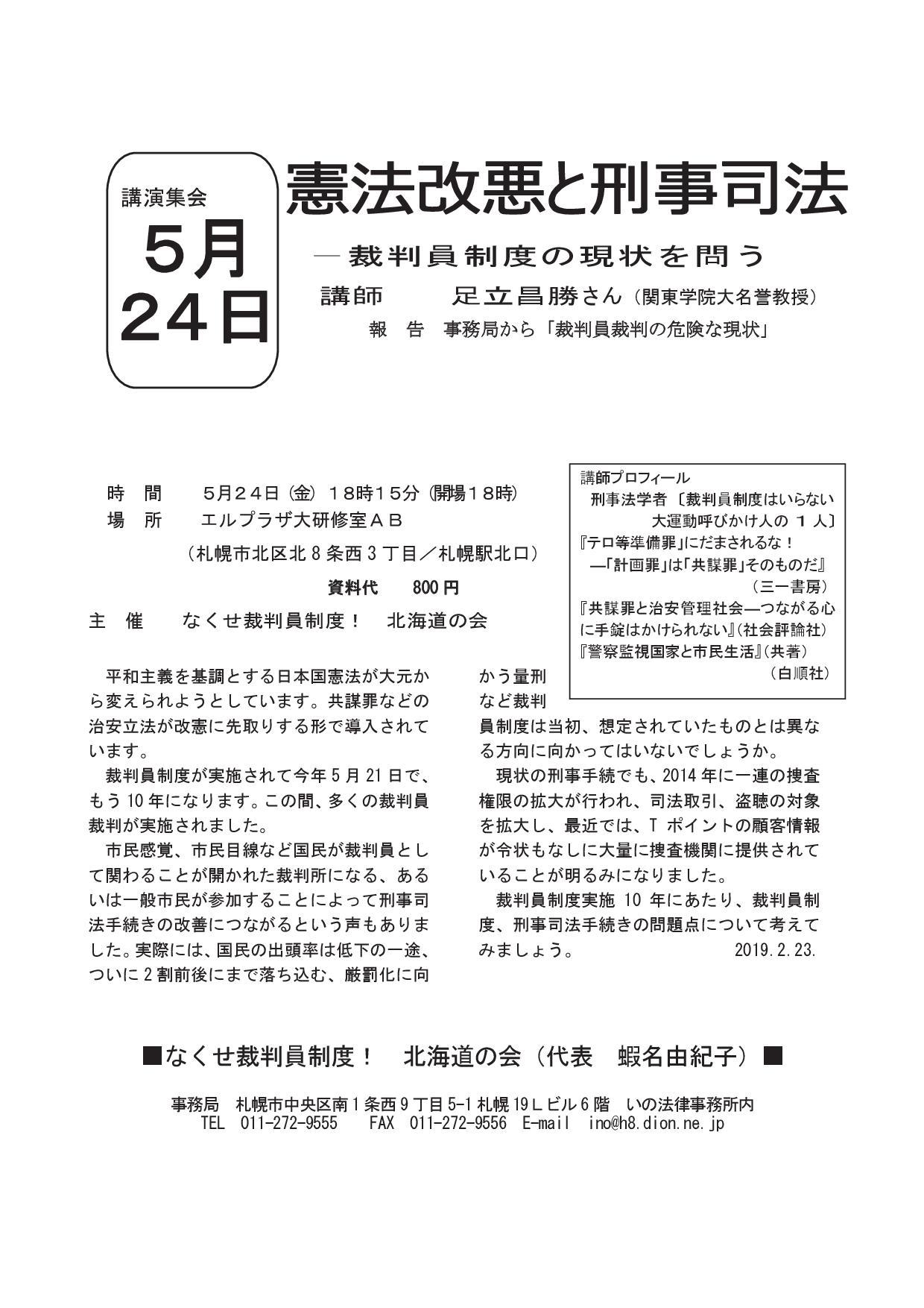 5月24日裁判講演集会