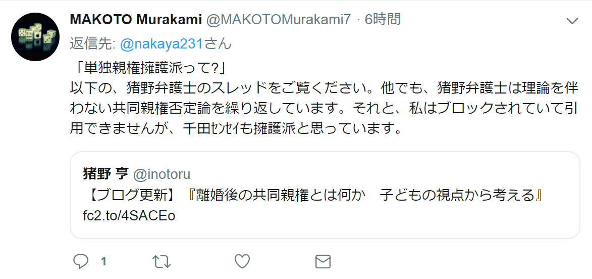 makotomurakami千田センセイ