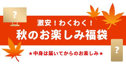 525_秋のシークレットキャンペーン_181012_01a