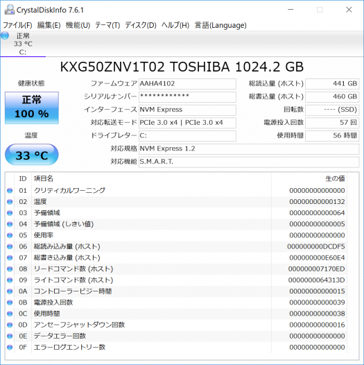 CrystalDiskInfo_1TB SSD_01
