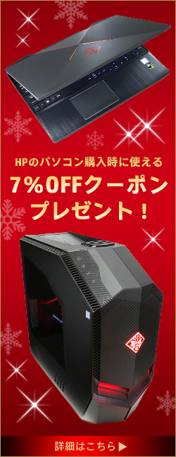 250x600_OMEN-by-HP-Gaming-PC--クーポン_181201_xmas_02c