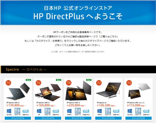 「HP Directplus へようこそ」のページ