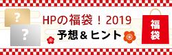 250_hp福袋2019_181203_02a