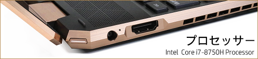 525x110_HP-Spectre-x360-15-df0000_プロセッサー_01a