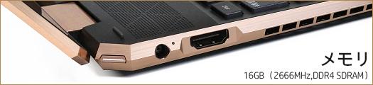 525x110_HP-Spectre-x360-15-df0000_メモリ_01a