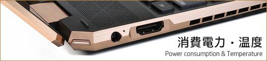 525x110_HP-Spectre-x360-15-df0000_消費電力_01a