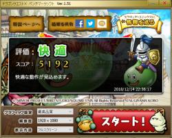 DQX_1920x1080_最高_core i7-8565U_02