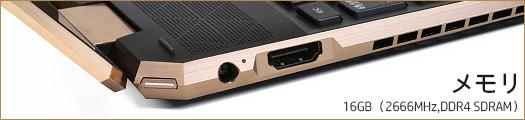 525x110_HP-Spectre-x360-15-df0000_メモリ_03a