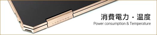 525x110_HP-Spectre-x360-13-ap0000_消費電力_02b