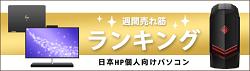 250_HP売れ筋ランキング_top_181222_01b