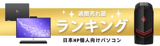 525_HP売れ筋ランキング_top_181222_01b_wakunasi