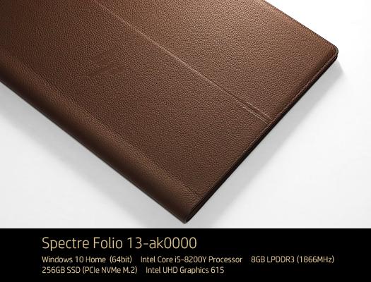 Spectre-Folio-13-ak0000_実機レビュー