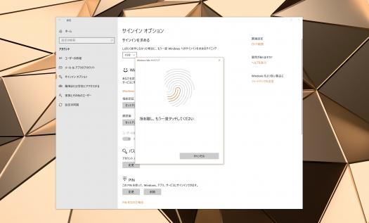 指紋認証_セットアップ手順