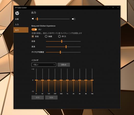 スクリーンショット_HP Audio Control