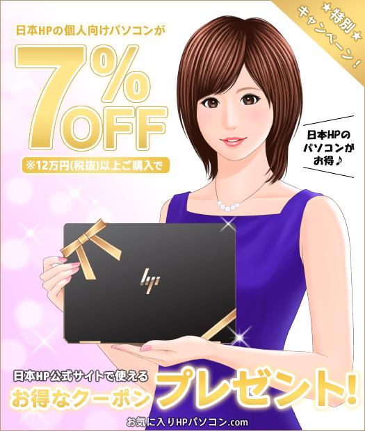 日本HPプレミアムPC「Spectreシリーズ」割引クーポン