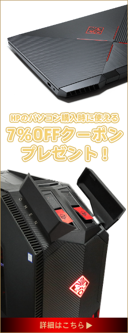 OMEN by HP Gaming PC クーポン