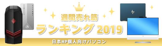 525_HP売れ筋ランキング_top_190114_02a