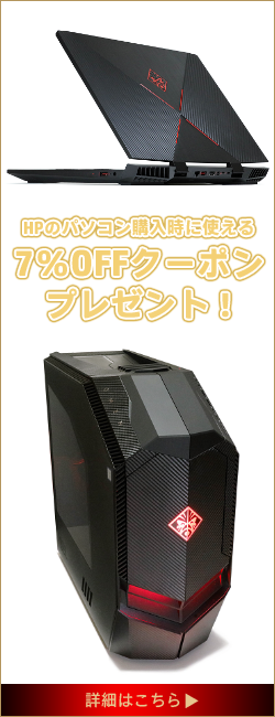 250x600_OMEN-by-HP-Gaming-PC--クーポン_1900115_02a