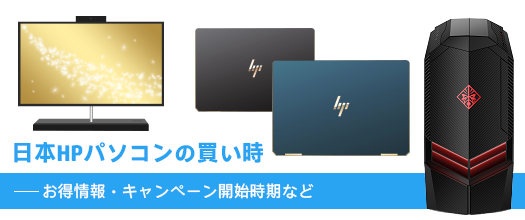525x210_日本HPのパソコンの買い時_190118_01a