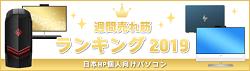 250_HP売れ筋ランキング_top_190114_03b