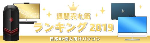 525_HP売れ筋ランキング_top_190114_03a