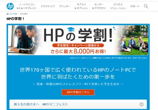 スクリーンショット_HPの学割2019_190211b