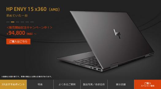 スクリーンショット_HP ENVY x360 15-cp0000 シリーズ_01b