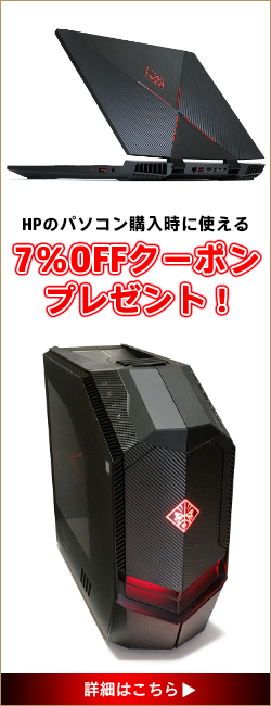 250x600_OMEN by HP_Gaming-PC_クーポン_190301_01a