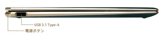 Spectre-x360-13-ap0000_ポセイドンブルー_左側面_インターフェース_0G1A3260b