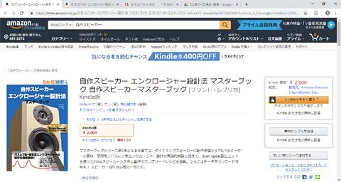 Amazon_Vol2
