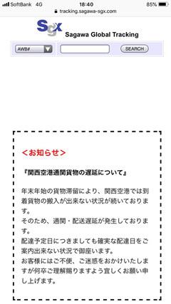 sagawa240