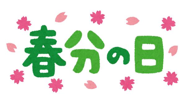 syukujitsu04_syunbun_nohi.png