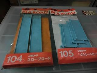 プラロード旧製品 製品番号104&105