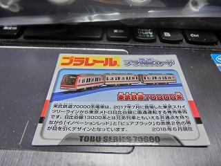 プラレール 東武鉄道 70000系(プラ列車カード)