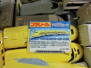 「S-07 ライト付923形ドクターイエロー T4編成」 プラ列車カード