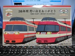 小田急TRAINS新宿店での購入品
